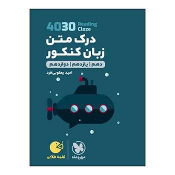 کتاب 4030 درک متن زبان کنکور اثر امید یعقوبیفرد انتشارات مهر و ماه