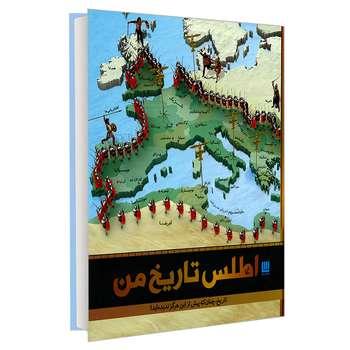 کتاب اطلس تاریخ من اثر جمعی از نویسندگان نشر سایان