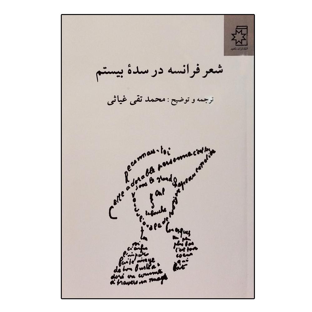 کتاب شعر فرانسه در سده بیستم اثر جمعی از نویسندگان انتشارات ناهید