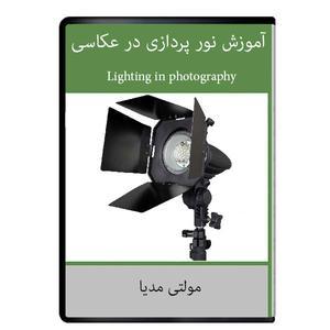 نرم افزار آموزش نور پردازی در عکاسی نشر دیجیتالی