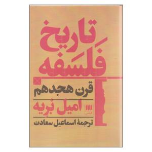 کتاب تاریخ فلسفه قرن هجدهم اثرامیل بریه نشر هرمس