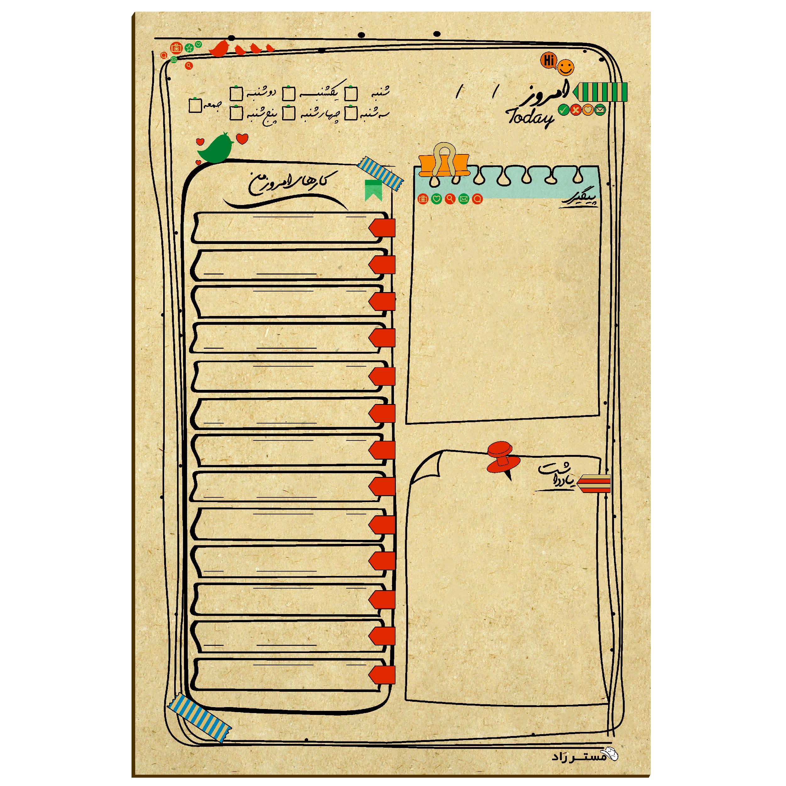 کاغذ یادداشت FG طرح کارهای امروز من کد 1404 بسته 50 عددی