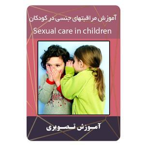 ویدئو آموزش مراقبتهای جنسی در کودکان نشر مبتکران