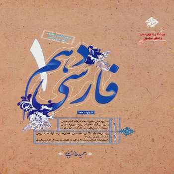 کتاب فارسی دهم اثر حمید طالب تبار انتشارات مبتکران