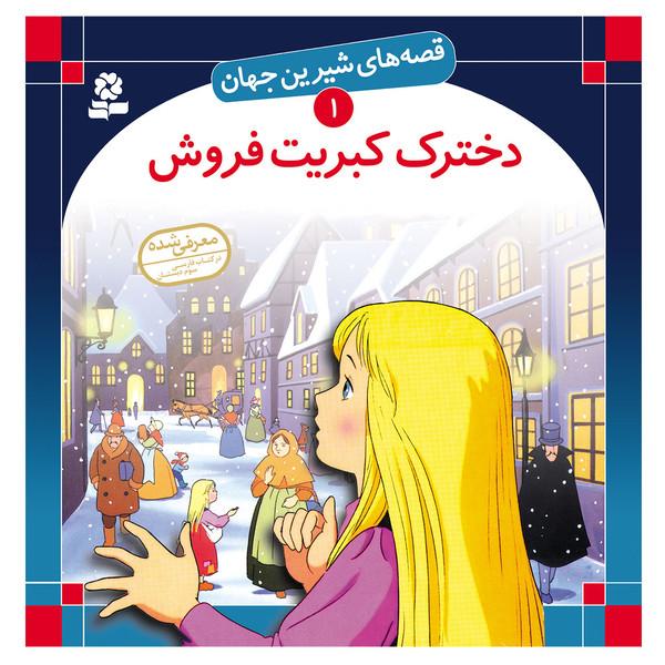 قصه های شیرین جهان 1 دخترک کبریت فروش اثر هانس کریستین آندرسن انتشارات قدیانی