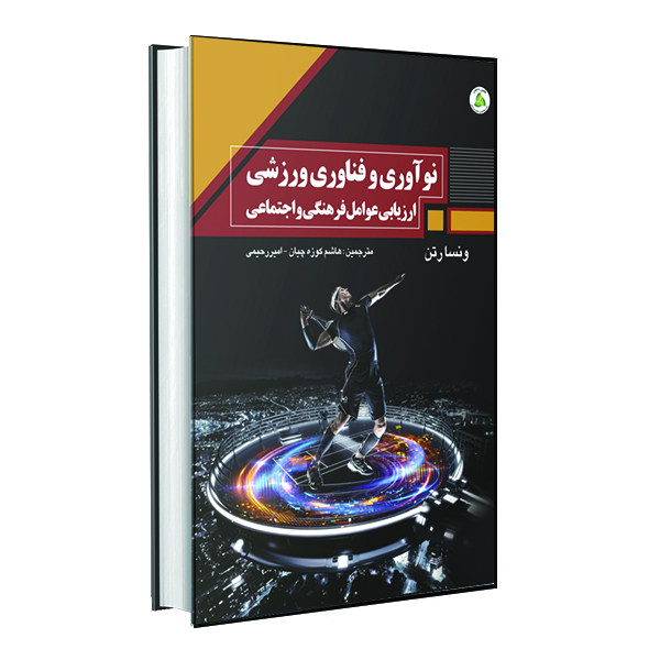 کتاب نوآوری و فناوری ورزشی اثر ونسا رتن انتشارات طنین دانش
