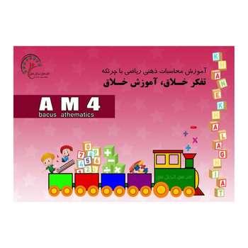 کتاب آموزش محاسبات ذهنی با چرتکه AM 4 اثر رومینا محمدی اصل نشر فرهنگ رسا
