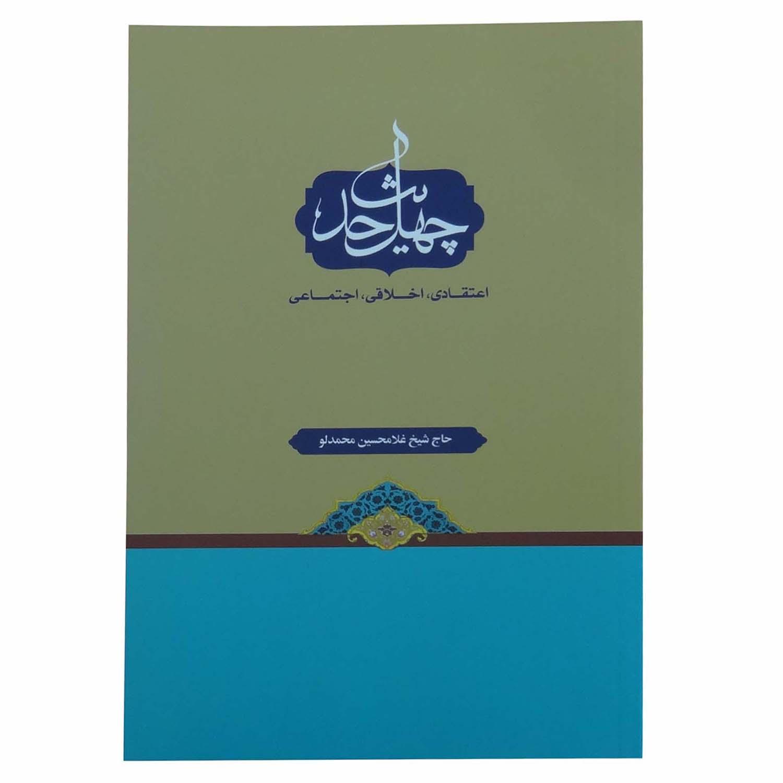 کتاب چهل حدیث اثر حاج شیخ غلامحسین محمدلو انتشارات آیه نور