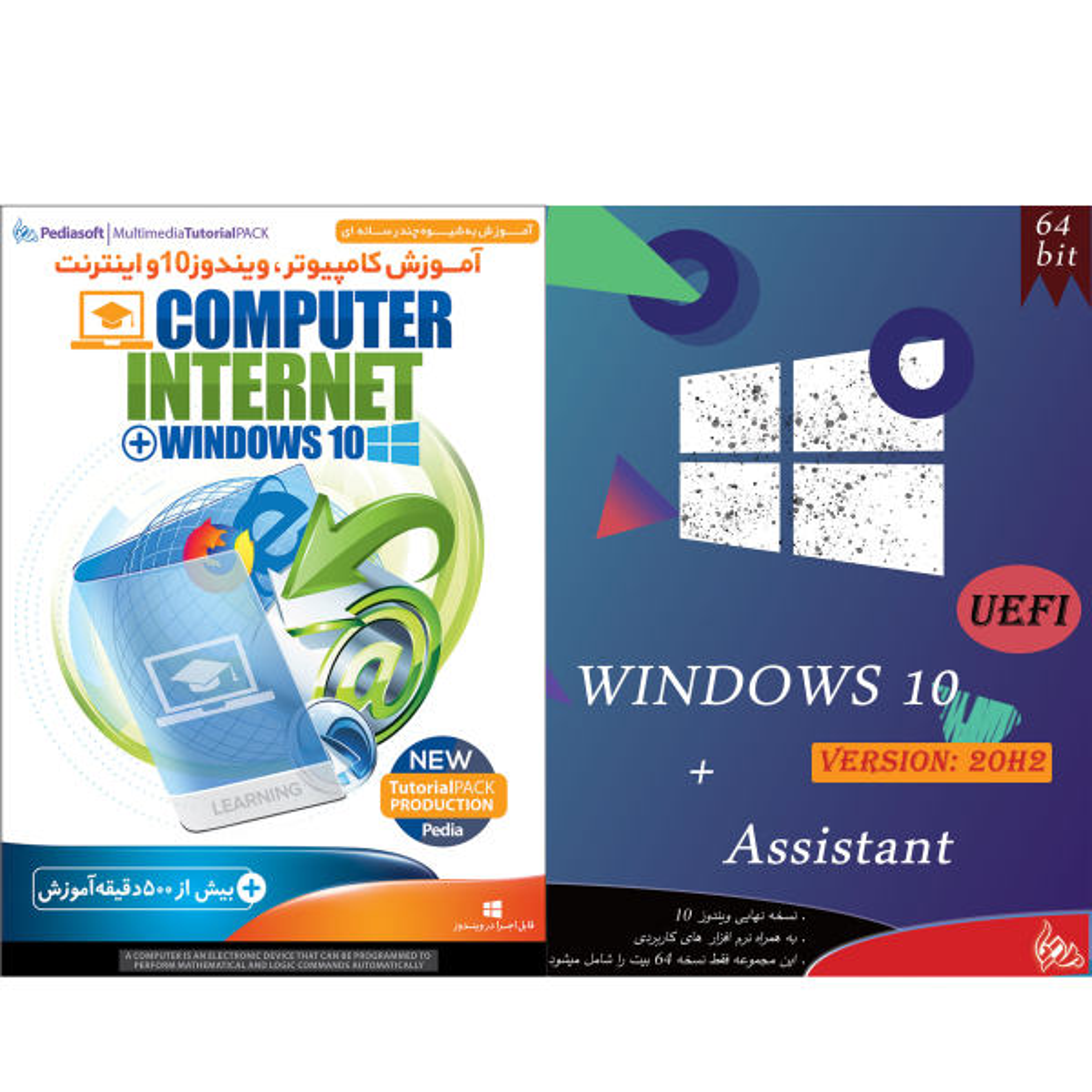 نرم افزار آموزش کامپیوتر ، ویندوز 10 و اینترنت نشر پدیا سافت به همراه سیستم عامل WINDOWS 10 + Assistant نشر پدیا