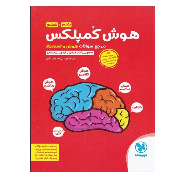 خرید                      کتاب هوش کمپلکس پنجم و ششم اثر مهندس مصطفی باقری انتشارات مهروماه