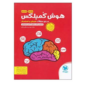 کتاب هوش کمپلکس پنجم و ششم اثر مهندس مصطفی باقری انتشارات مهروماه