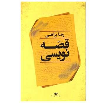کتاب قصه نويسی اثر رضا براهنی نشر نگاه