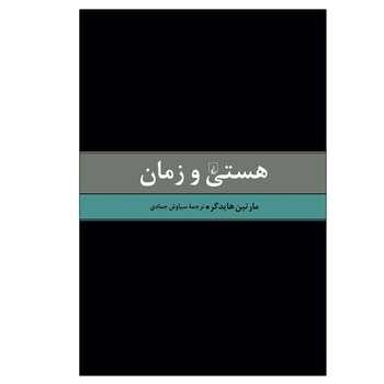 کتاب هستی و زمان اثر مارتین هایدگر نشر ققنوس