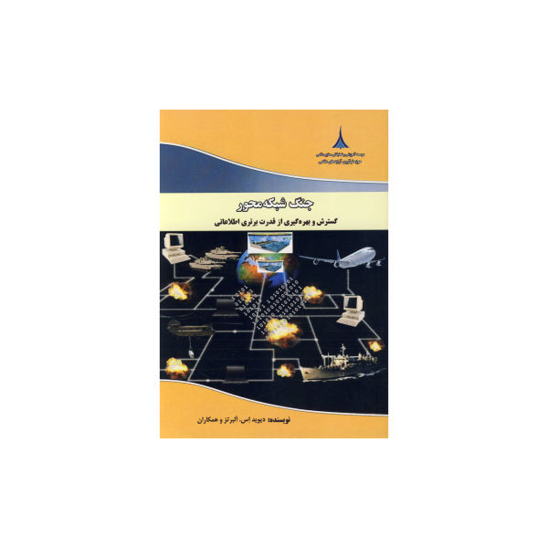 کتاب جنگ شبکه محور اثر دیوید اس .آلبرتز  نشر موسسه صنایع دفاعی