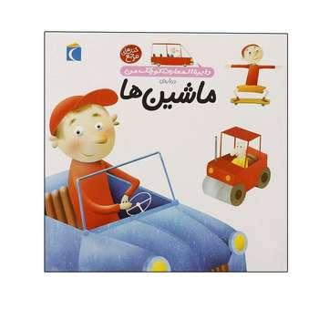 کتاب دایره المعارف کوچک من درباره ی ماشین ها اثر آگنس واندويل نشر محراب قلم