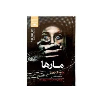 کتاب مارها اثر سدی جونز نشر نسیم قلم