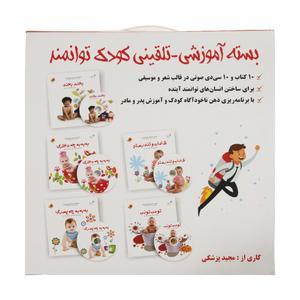بسته آموزش تلقینی کودک توانمند نشر مدبران جهان پدید