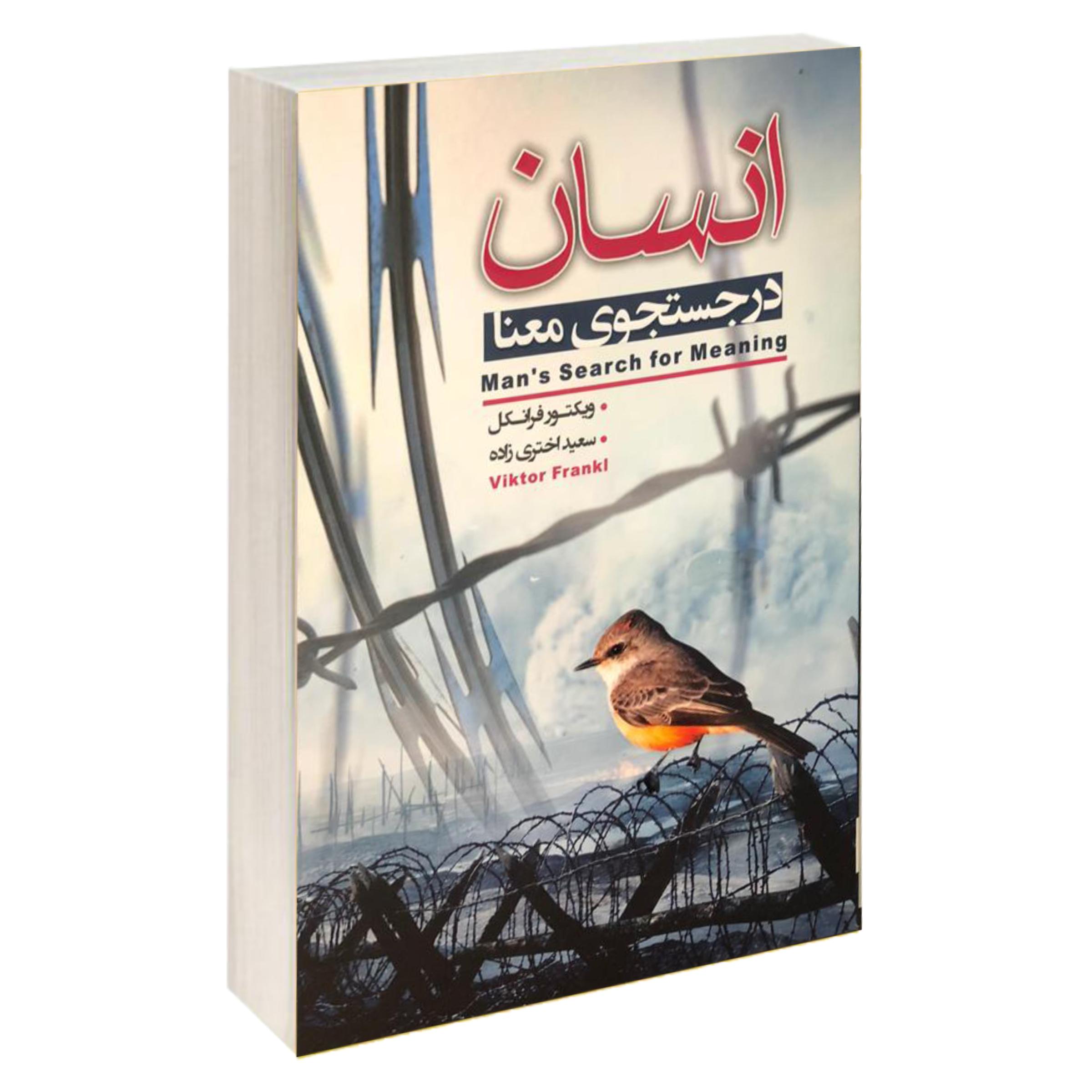کتاب انسان در جستجوی معنا اثر ویکتور فرانکل انتشارات آتیسا