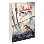 کتاب انسان در جستجوی معنا اثر ویکتور فرانکل انتشارات آتیسا thumb