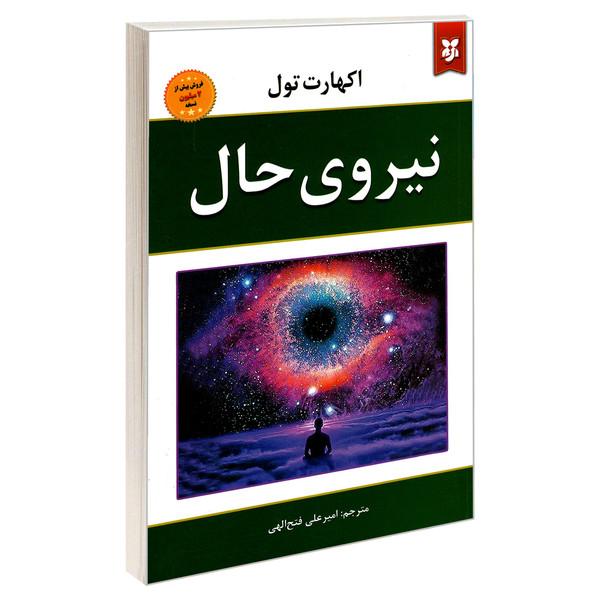 کتاب نیروی حال اثر اکهارت تول نشر نیک فرجام