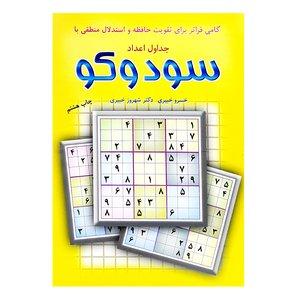 کتاب جداول اعداد سودوکو اثر خسرو خبیری نشرشباهنگ