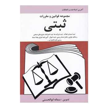 کتاب مجموعه قوانین و مقررات ثبتی اثر سمانه ابوالحسنی انتشارات آلاقلم