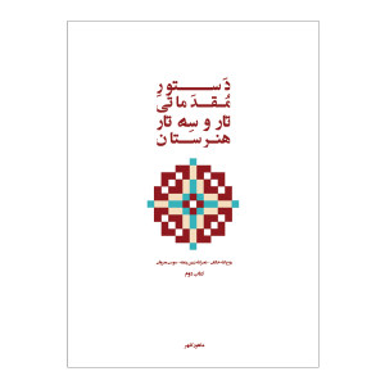 کتاب دستور مقدماتی تار و سه تار هنرستان موسیقی اثر روح الله خالقی انتشارات پنج خط جلد 2