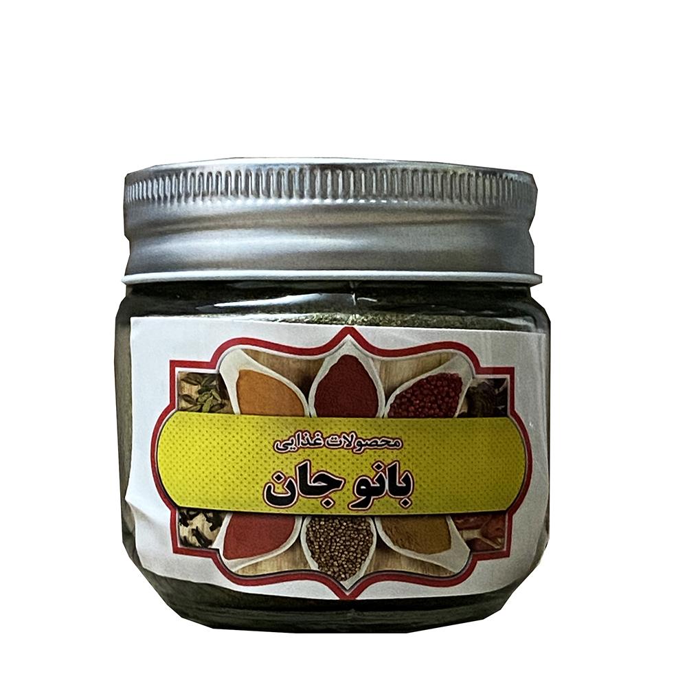 پودر پونه بانوجان -  ۸۵ گرم