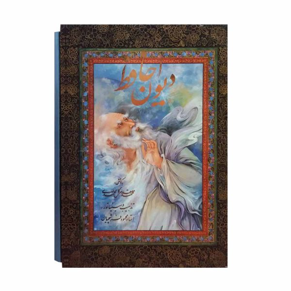 کتاب دیوان حافظ انتشارات خانه فرهنگ و هنر گویا