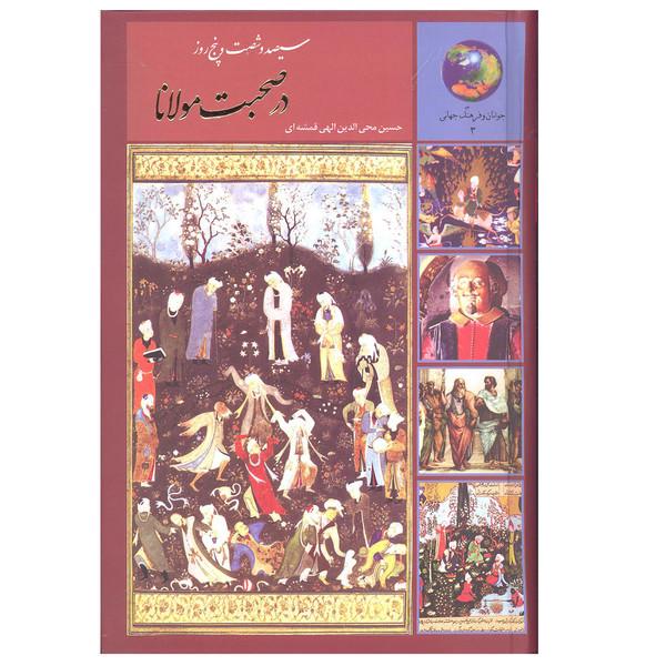 کتاب سیصد و شصت و پنج روز در صحبت مولانا اثر حسین محی الدین الهی قمشه ای انتشارات سخن