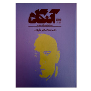 مجله فرهنگی هنری آنگاه نفت؛ هفتاد سالگی ملی شدن شماره 14