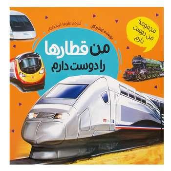 کتاب من قطار ها را دوست دارم اثر لیسا ریگان انتشارات عروج اندیشه