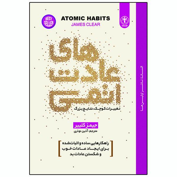 کتاب عادتهای اتمی اثر جیمز کلییر انتشارات السانا