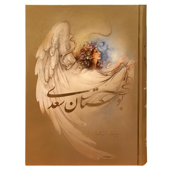 کتاب بوستان سعدی انتشارات خانه فرهنگ و هنر گویا