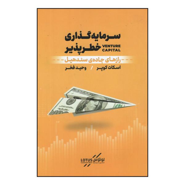 کتاب سرمایه گذاری خطر پذیر اثر اسکات کوپر نشر نوین