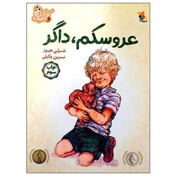 کتاب عروسکم، داگر اثر شرلی هیوز انتشارات میچکا