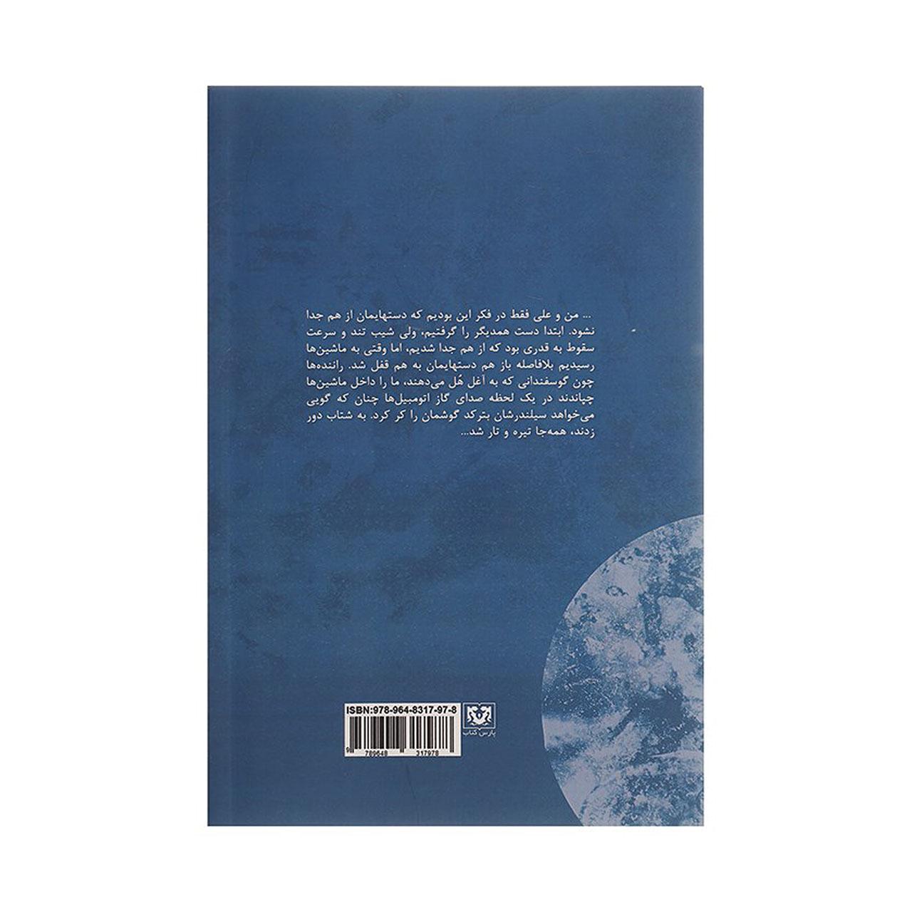 کتاب ماه با ماه بود اثر خسرو کمالی