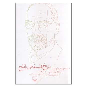 کتاب تاریخ فلسفه راتلج اثر ریچارد کرنی نشر چشمهجلد 8