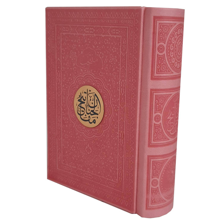 کتاب مفاتیح الجنانترجمه الهی قمشه ای انتشارات پیام عدالت