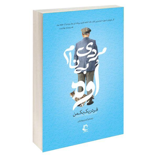 کتاب مردی به نام اوه اثر فردریک بکمن نشر راه معاصر
