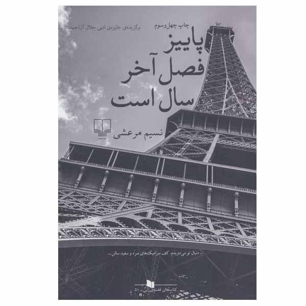 خرید                      کتاب پاییز فصل آخر سال است اثر نسیم مرعشی نشر چشمه