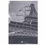 کتاب پاییز فصل آخر سال است اثر نسیم مرعشی نشر چشمه thumb
