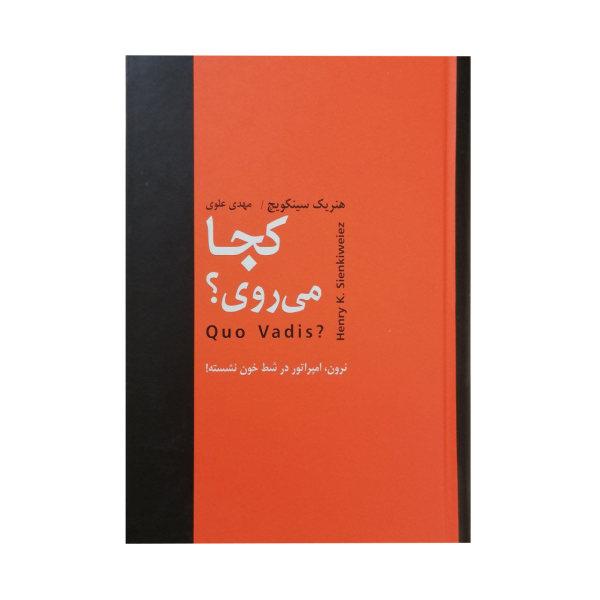 کتاب کجا می روی اثر هنریک سینکویچ انتشارات سمیر