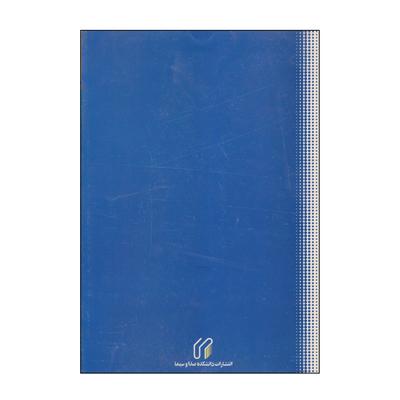 کتاب آکوستیک مهندسی اثر کنداو جی هموند انتشارات دانشکده صدا و سیما