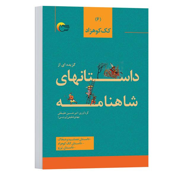 کتاب گزیده ای از داستان های شاهنامهاثر امیرحسین علیقلی و مهدي شفیعیانتشارات مرسل جلد 6