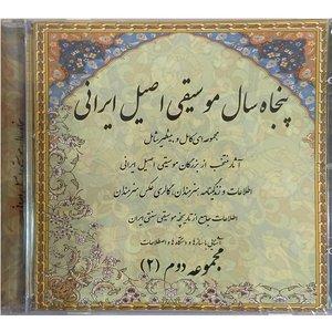 آلبوم موسیقی پنجاه سال موسیقی اصیل ایرانی مجموعه دوم اثر جمعی از هنرمندان