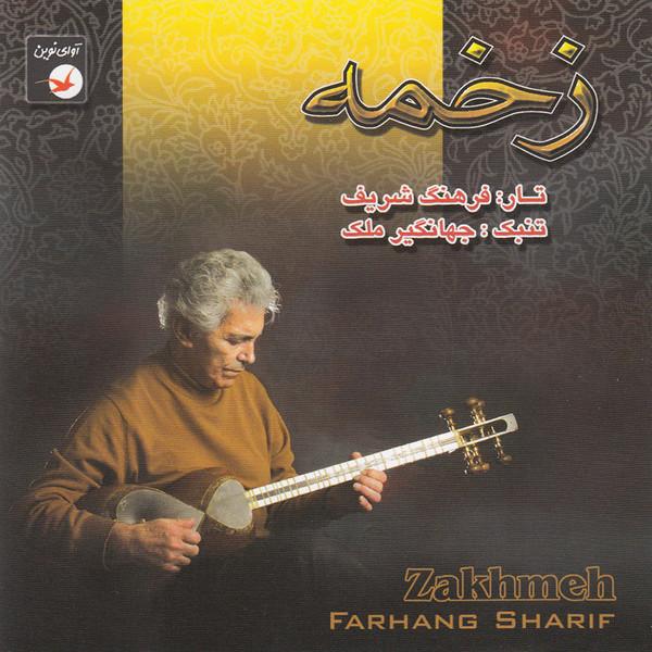 آلبوم موسیقی زخمه اثر فرهنگ شریف نشر آوای نوین