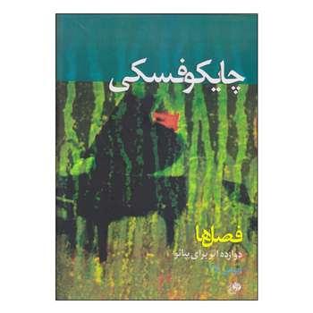 کتاب فصلها اثر پیوتر ایلیچ چایکوفسکی انتشارات نای و نی