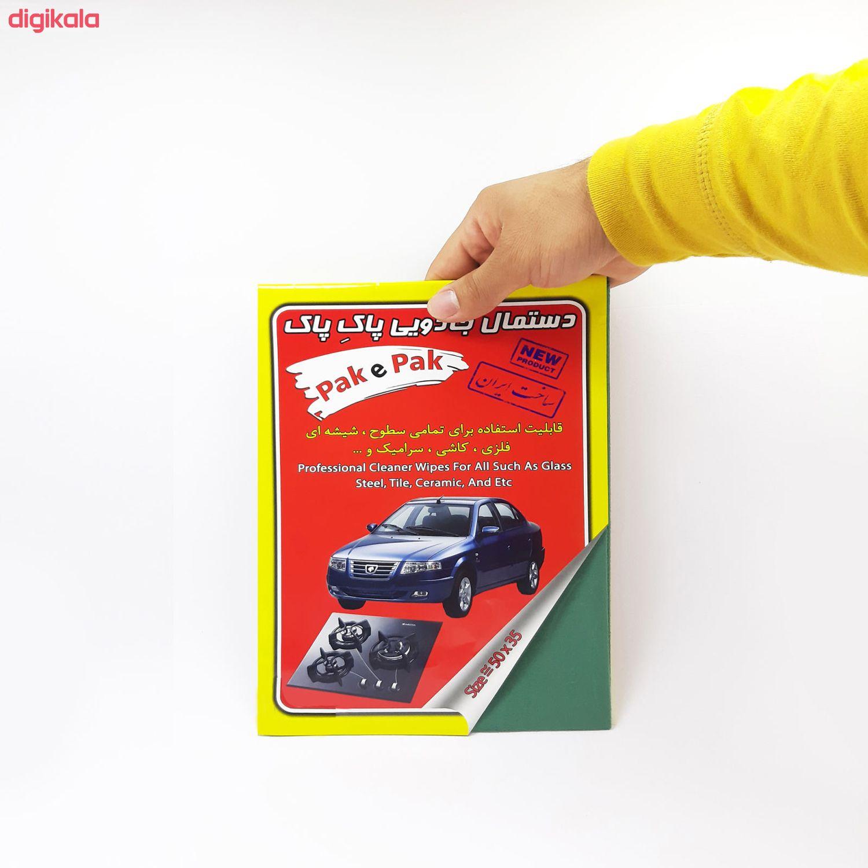 دستمال جادویی نظافت پاک پاک مدل Magic main 1 2