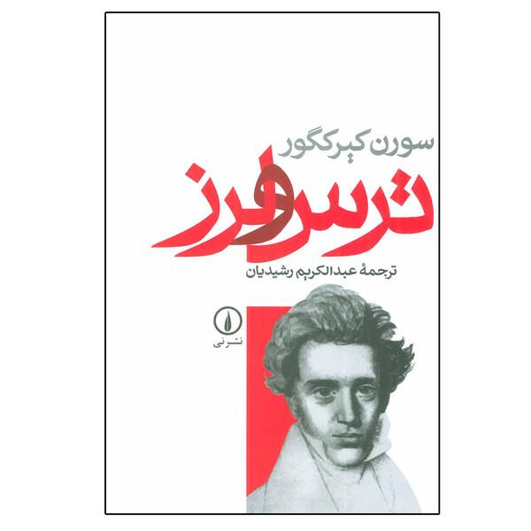 کتاب ترس و لرز اثر سورن کیرکگور نشر نی